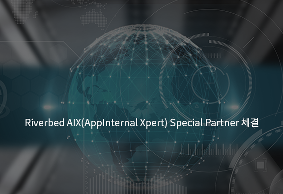 Riverbed AIX(AppInternal Xpert) Special Partner 체결